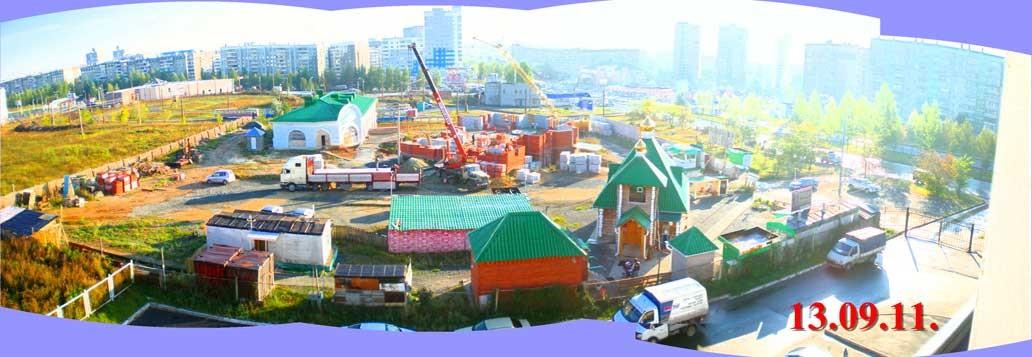 Строительство храма преподобного Сергия Радонежского г.Челябинск, 2011г