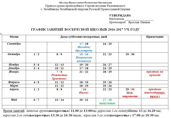 ГРАФИК ЗАНЯТИЙ ВОСКРЕСНОЙ ШКОЛЫ В 2016-2017 УЧ. ГОДУ