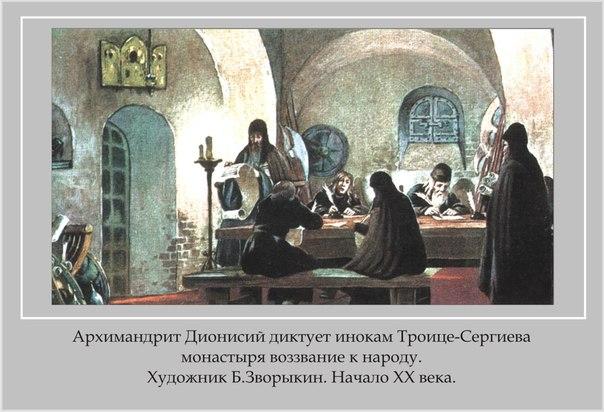 Архимандрит Дионисий диктует возвазние к народу