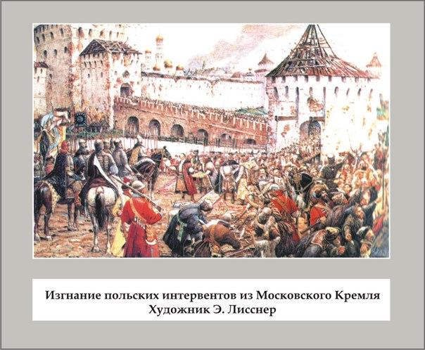Изгнание польских интервентов