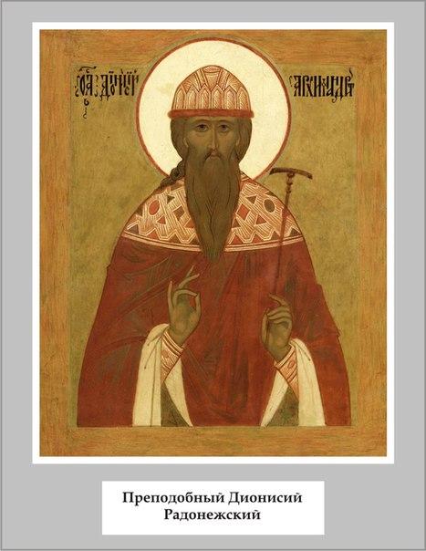 Преподобный Дионисий Радонежский