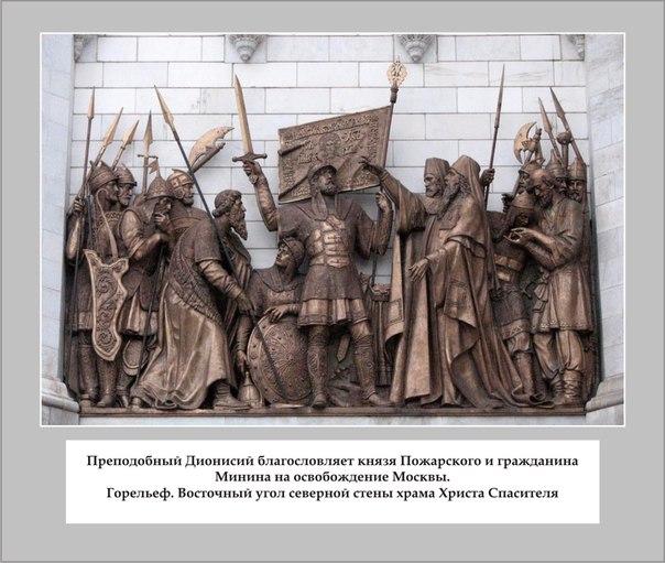Преподобный Дионисий благславляет князя Пожарского