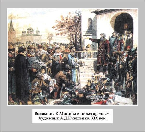 Воззвание К. Минина к нижегородцам. Художник А.Д. Кившенко. ХIХ век.