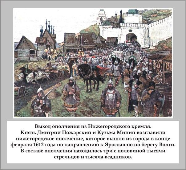 Выход ополчения из Нижегородского кремля