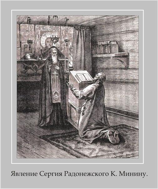 Явление Сергия Радонежского К Минину