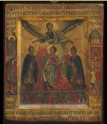 Икона Три отрока в пещи огненной
