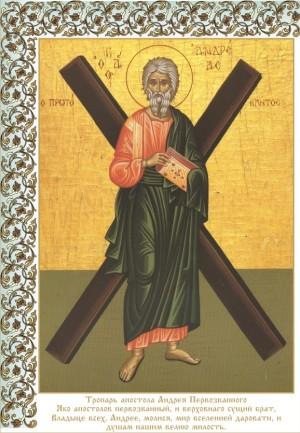 Икона ап. Андрея с тропарем