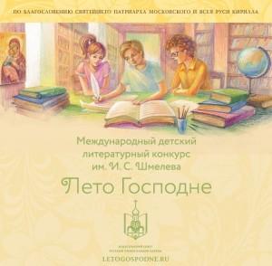 Детско-юношеский литературный конкурс имени Ивана Шмелева «Лето Господне»