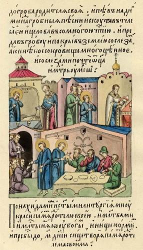 Миниатюра из Лицевого жития прп Сергия