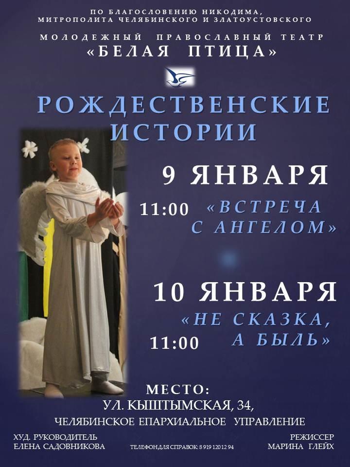 «Белая птица». православный молодёжный театр. Рождественские истории. Город Челябинск 2016 год