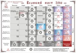 Календарь Великого поста 2016