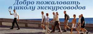 Школа экскурсововдов, храм преп. Сергия Радонежского, город Челябинск