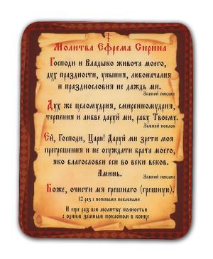 Молитва прп Ефрема Сирина