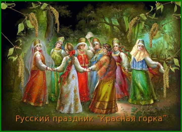 """Русский праздник """"Красная горка"""""""