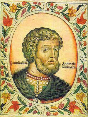 Благоверный Великий князь Московский Дмитрий Донской