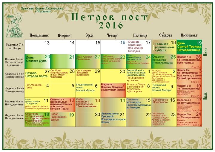 Петров пост_ 2016г