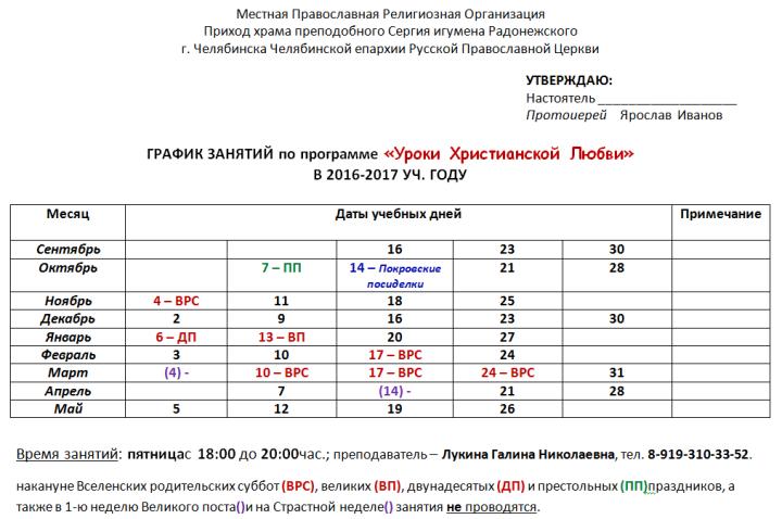 ГРАФИК ЗАНЯТИЙ по программе «Уроки Христианской Любви» В 2016-2017 уч. г.