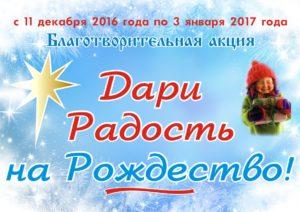 Акция Дари радость на Рождество, город Челябинск, 2016 год