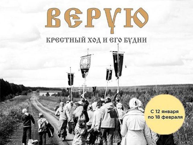 Фотовыставка Антона Ковалева, 12 января -18 февраля 2017, Челябинск