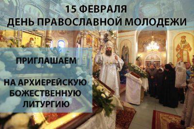 В ДЕНЬ ПРАВОСЛАВНОЙ МОЛОДЕЖИ, 15 ФЕВРАЛЯ, ПРИГЛАШАЕМ НА АРХИЕРЕЙСКУЮ БОЖЕСТВЕННУЮ ЛИТУРГИЮ