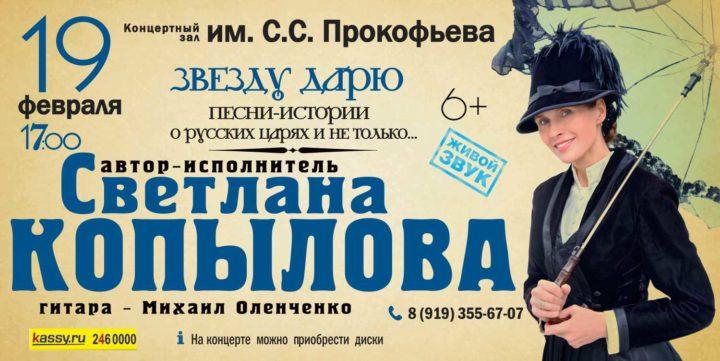 Светлана Копылова, концерт в Челябинске 19 февраля 2017 года