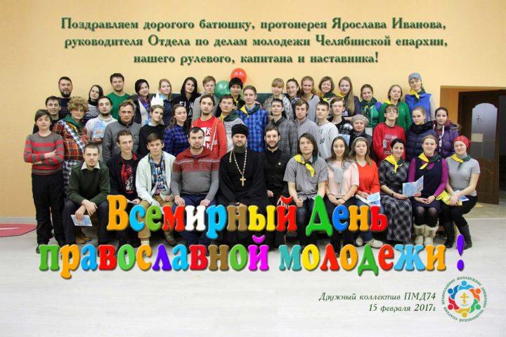 Коллектив ПМД74, поздравляем протоиерея Ярослава Иванова с Днем православной молодежи