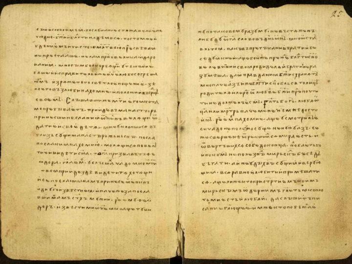 Древнерусская рукопись