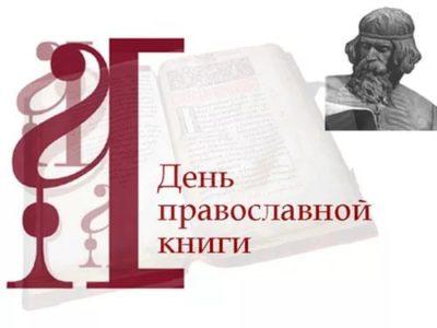 ень православной книги на приходе