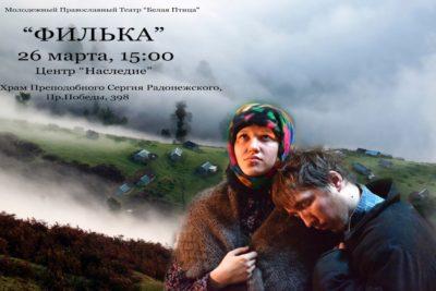 Спектакль «Филька»