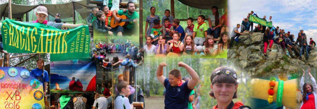 Детский православный лагерь «Наследник» 2017