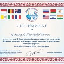 Sertifikat-121-prot-Aleksandr-Byankin-CHelyabinsk