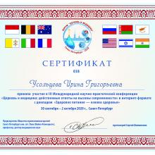 Sertifikat-Konf-2020-038-Usoltseva-CHelyabink