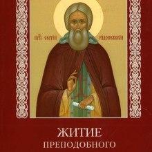 000 Житие преподобного Сергия Радонежского