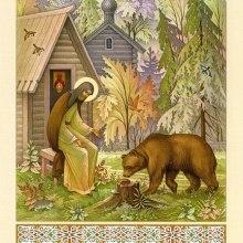 006 Преподобный Сергий кормит медведя