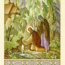 007 Преподобный Сергий своей молитвой изводит источник воды