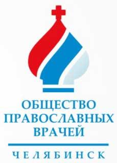 Общество православных врачей город Челябинск эмблема