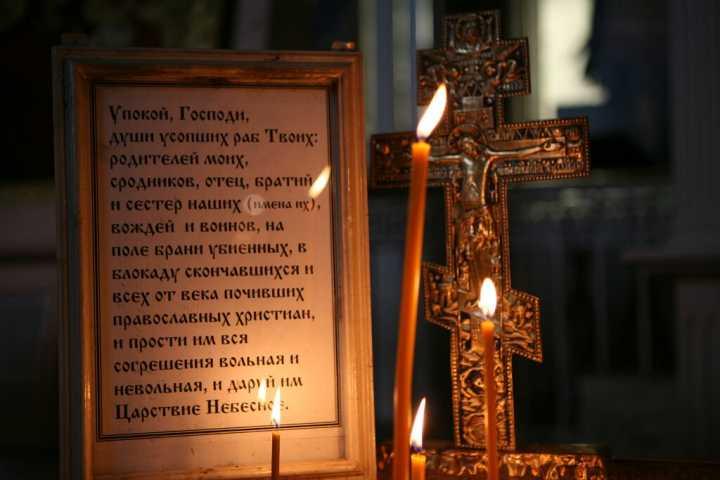 молитвы об упокоении