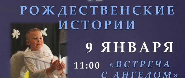 Белая птица православный молодёжный театр. Рождественские истории. Город Челябинск 2016 год