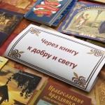 День православной книги на приходе преп. Сергия Радонежского, г.Челябинск