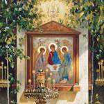 Царство Святой Троицы