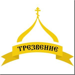 Трезвение логотип