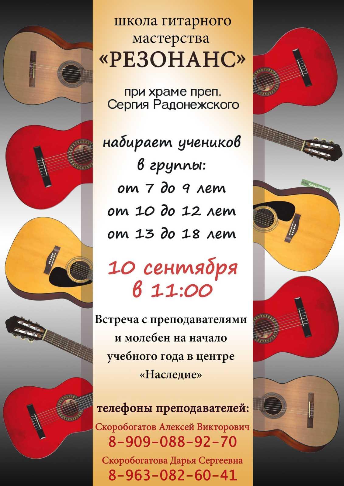 Школа гитарного мастерства Резонанс при храме преп Сергия Радонежского