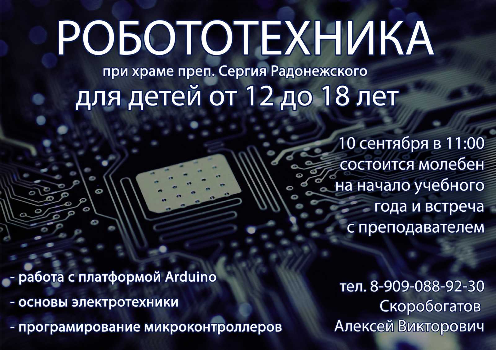 Кружок робототехники при храме Сергия Радонежского