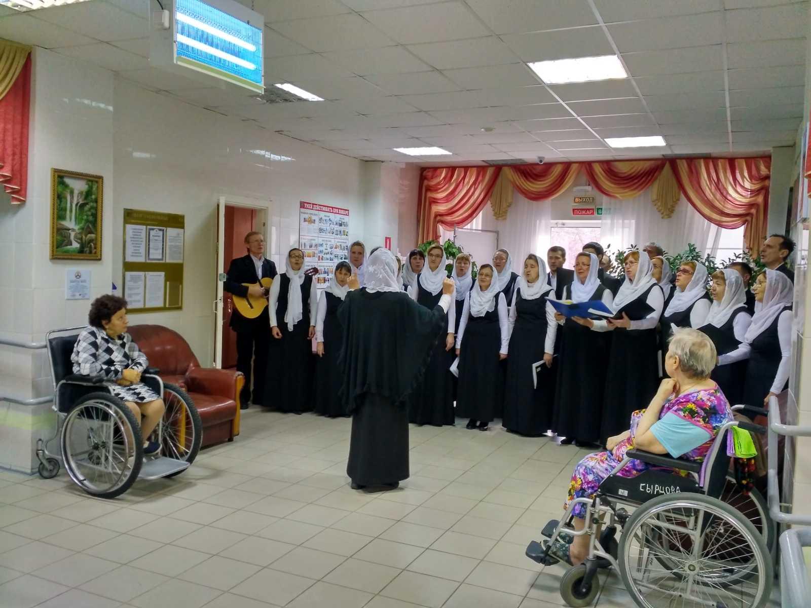 Приходской хор в доме-интернате для престарелых и инвалидов