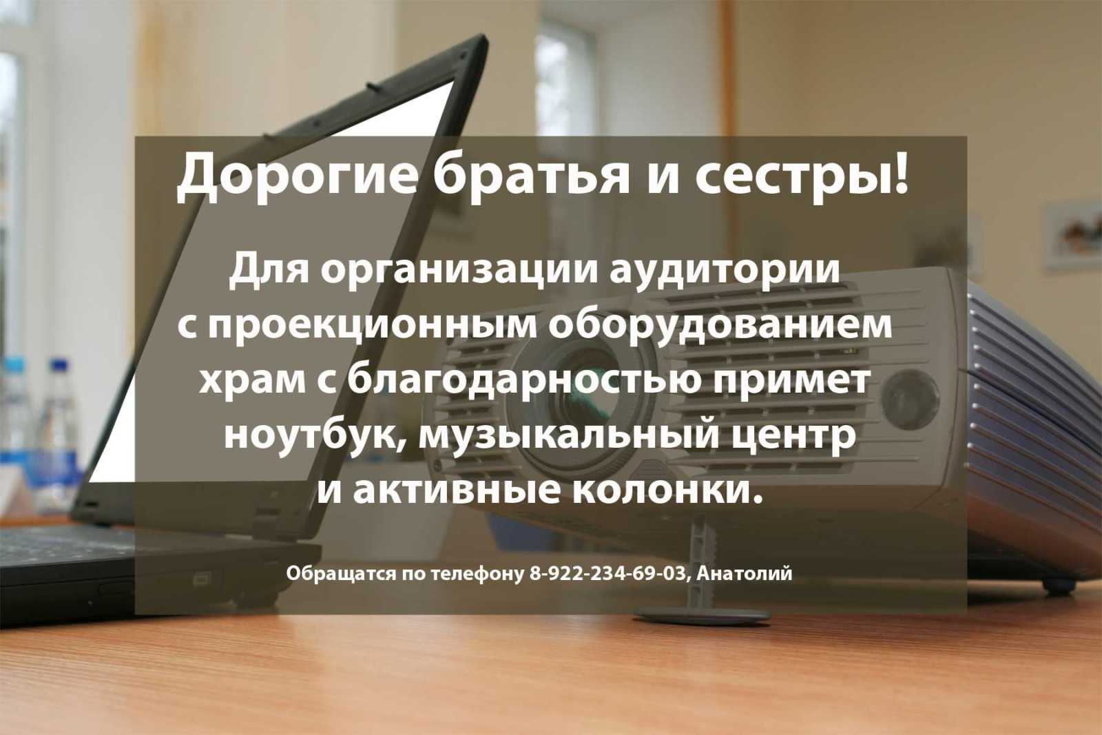 Объявление ноутбук, муз центр, колонки