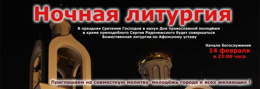 Ночная-литургия-на-сретение-сайт-храма2