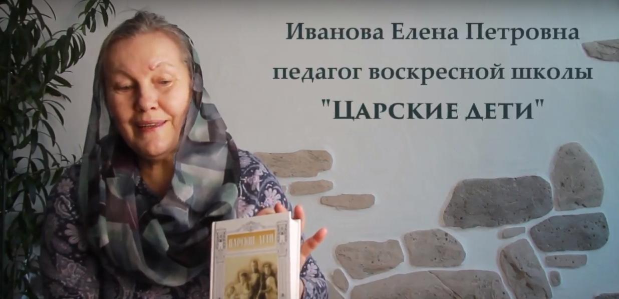 Елена Петровна Иванова. Царские дети