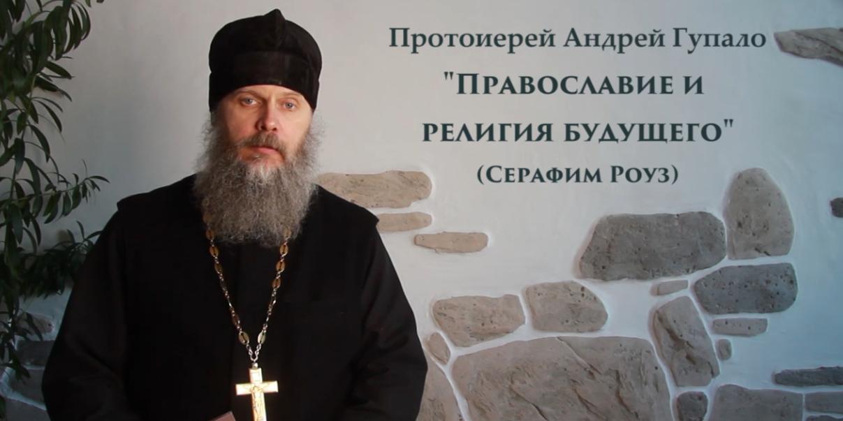 Протоиерей Андрей Гупало