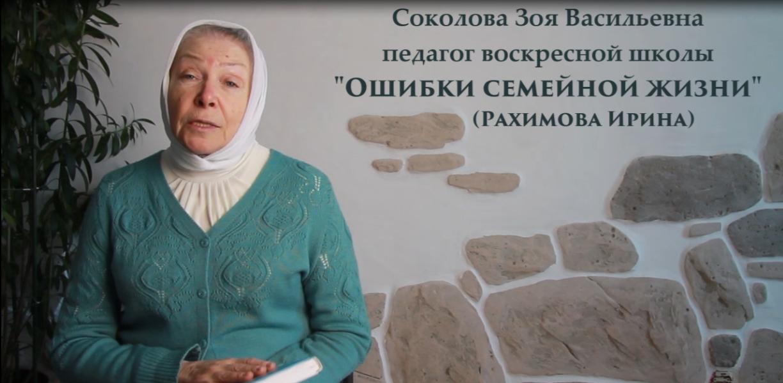 Соколова Зоя Васильевна