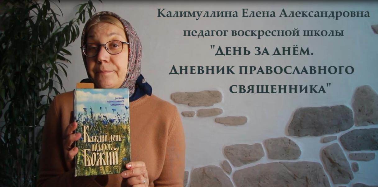 Калимуллина Елена Александровна